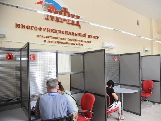 Волгоградцы смогут проверить пакет документов на сайте МФЦ