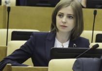 Поклонская презентовала свою автобиографию