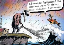 Власти России замахнулись на светлое будущее за 26 трлн