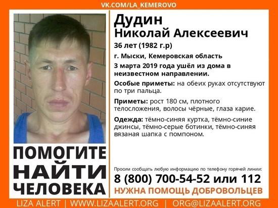 36-летний мужчина пропал без вести в Мысках