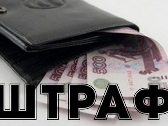 В Обнинске полицейского оштрафовали на 2 тысячи рублей