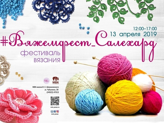 Салехардцев приглашают на фестиваль вязания