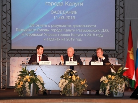 В гордуме Калуги заслушали отчет Разумовского