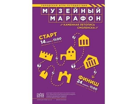 14 марта в Смоленске стартует