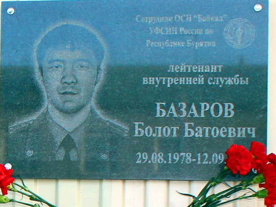 В Бурятии установили мемориальную доску спецназовцу-самбисту