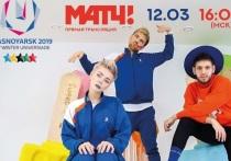 Екатеринбургская группа BOGACHI прославила волонтеров на закрытии Универсиады