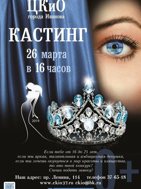 В областном центре открыт набор участниц конкурса «Ивановская красавица - 2019»