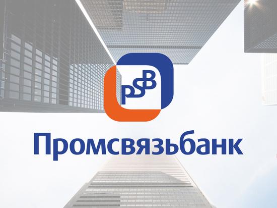 Промсвязьбанк запустил переводы по Системе быстрых платежей