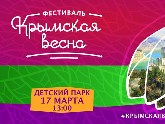 В Пскове отметят 5-летие воссоединения Крыма с Россией