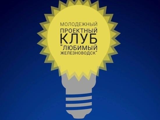 Железноводск будет развивать молодежный проектный клуб