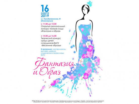 ВятГУ приглашает на открытый конкурс театров моды «Фантазия и образ»