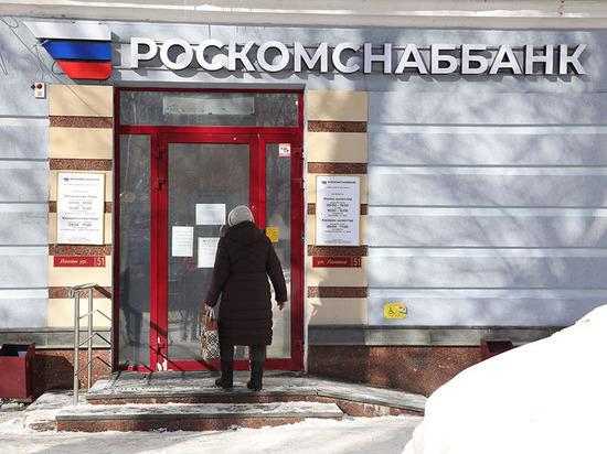 Выплаты вкладчикам лопнувшего «Роскомснаббанка» Башкирии начнутся 21 марта