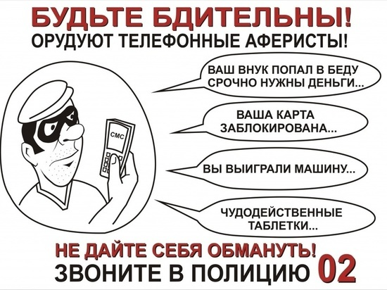 В Переславле изловили телефонного мошенника