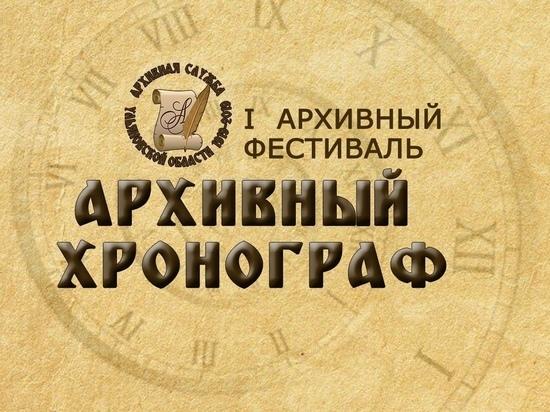 В Ульяновске впервые пройдет акция «Ночь в архиве»