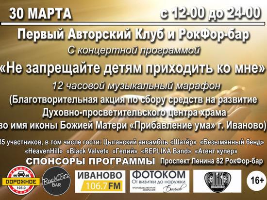 Благотворительный музыкальный марафон в Иваново продлится 12 часов