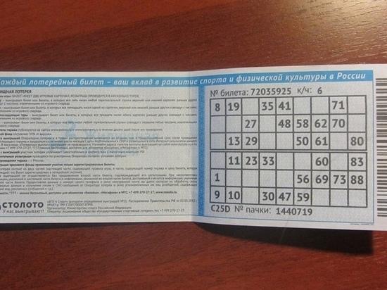Юноша из Нового Уренгоя подделал лотерейные билеты и получил 300 тыс.