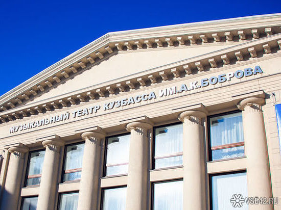 Областному музыкальному театру имени Боброва исполнилось 75 лет
