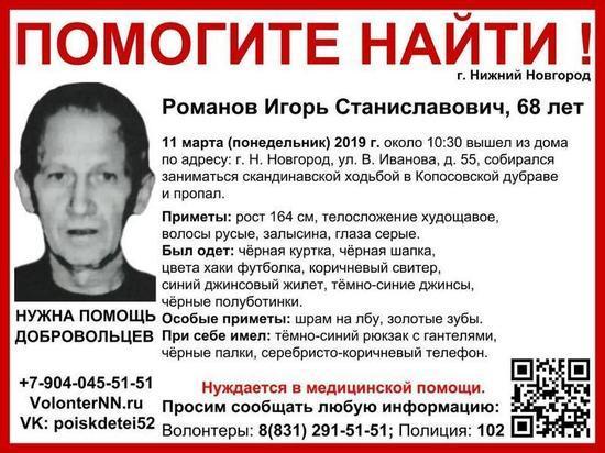68-летний Игорь Романов пропал в Нижнем Новгороде