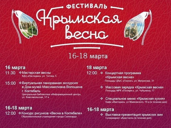 «Крымская весна» придет в Салехард