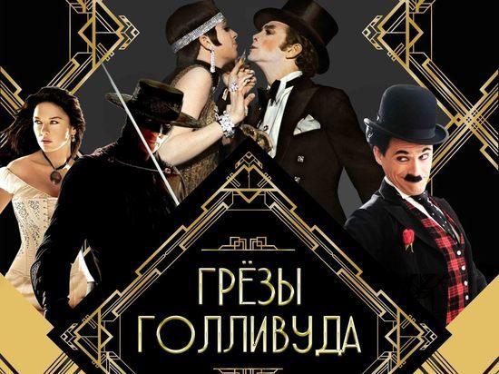 Белгородцы услышат музыку грез