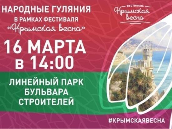 В Новокузнецке будут праздновать первый юбилей присоединения Крыма