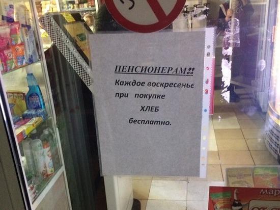 Пожилым кузбассовцам предложили бесплатный хлеб за покупки в магазине