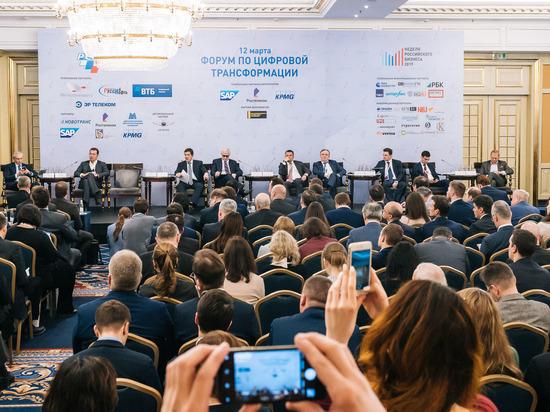 Прошел второй Форум по цифровой трансформации от РСПП и «Ростелекома»