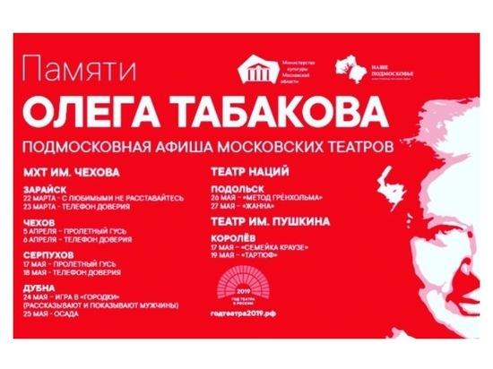 В Серпухове состоятся спектакли в память Олега Табакова