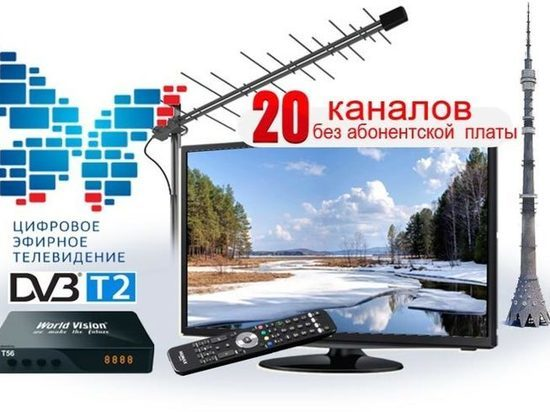 В Ставрополе цифровые приставки будут продавать в почтовых отделениях