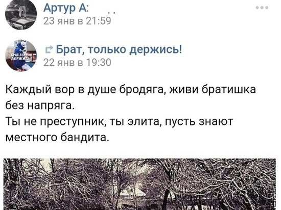 Берегите детей: «АУЕ» в Томске