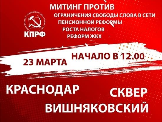 В Краснодаре пройдёт митинг против ограничения свободы слова