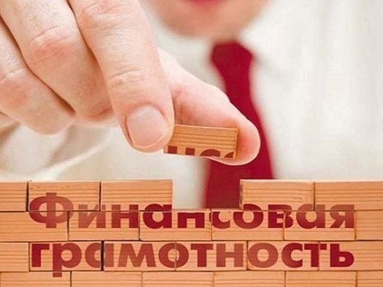 Школьникам Мордовии проведут финансовый ликбез