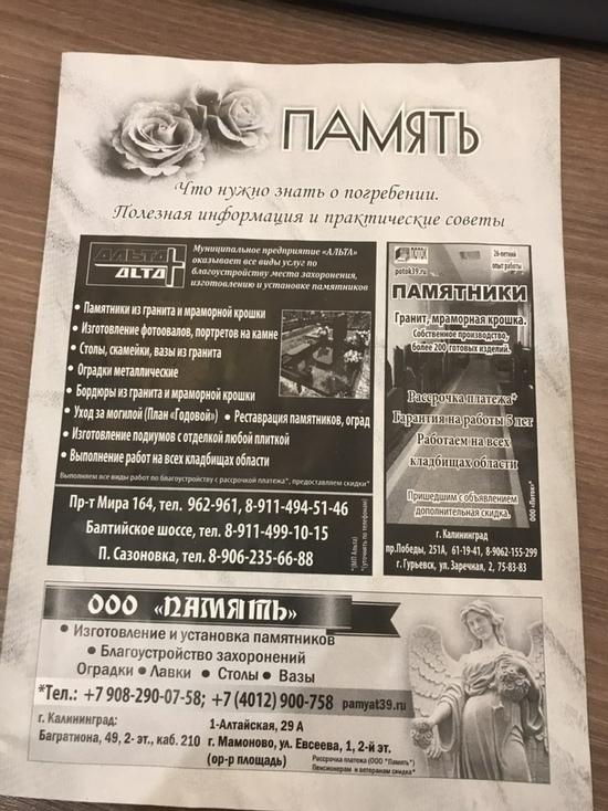 В Калининградской поликлинике пациентам предложили заказать себе гроб