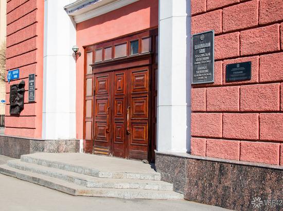 Центробанк РФ запретил деятельность кузбасской страховой фирмы