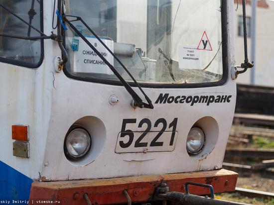 Старые московские трамваи  теперь  послужат томичам
