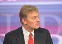 Песков прокомментировал идею взыскать с Киева компенсацию за «аннексию» Крыма