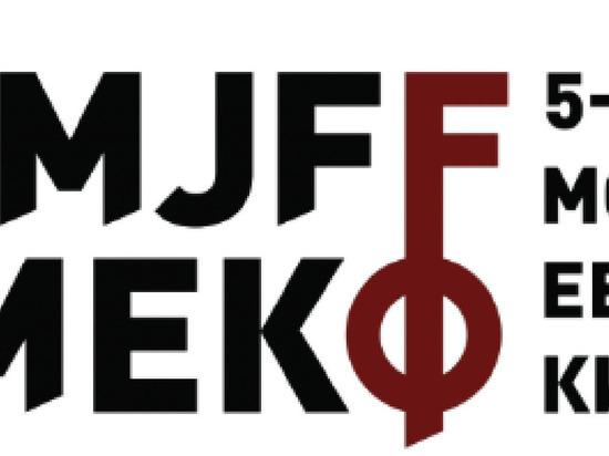 Объявлены даты юбилейного 5-го Московского еврейского кинофестиваля