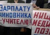 Медведев утвердил индексацию зарплат бюджетников с октября