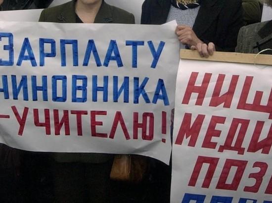 Медведев подписал распоряжение обиндексации зарплат бюджетников соктября