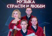 Белгородская филармония приглашает на танго