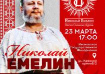Ивановская филармония приглашает любителей этнической музыки