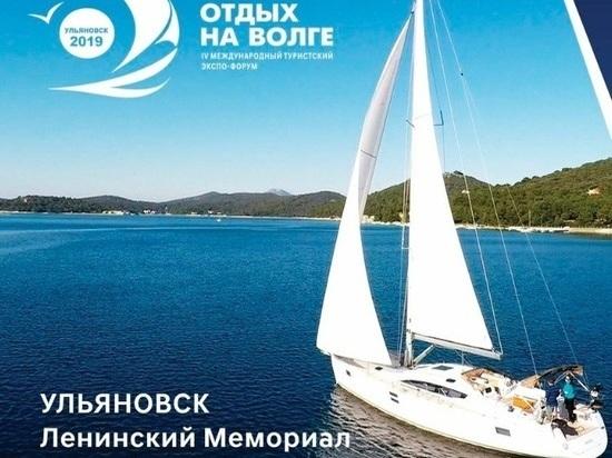 В Ульяновске состоится IV Международный туристский экспо-форум «Отдых на Волге»