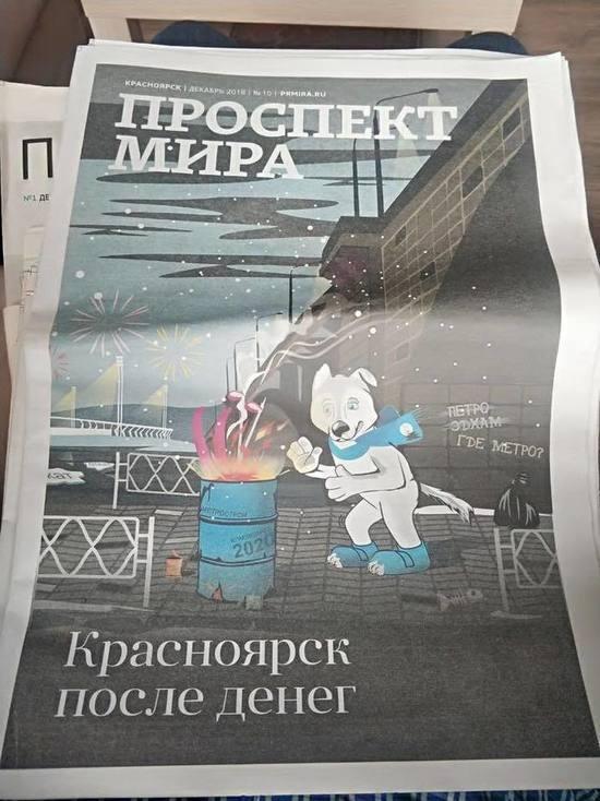 Прокуратура проверит издание «Проспект Мира» из-за карикатуры на Юлайку
