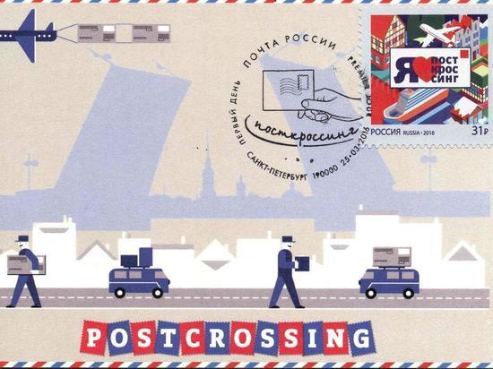 В центральном отделении связи Ярославля откроется выставка почтовых открыток, полученных по международному обмену