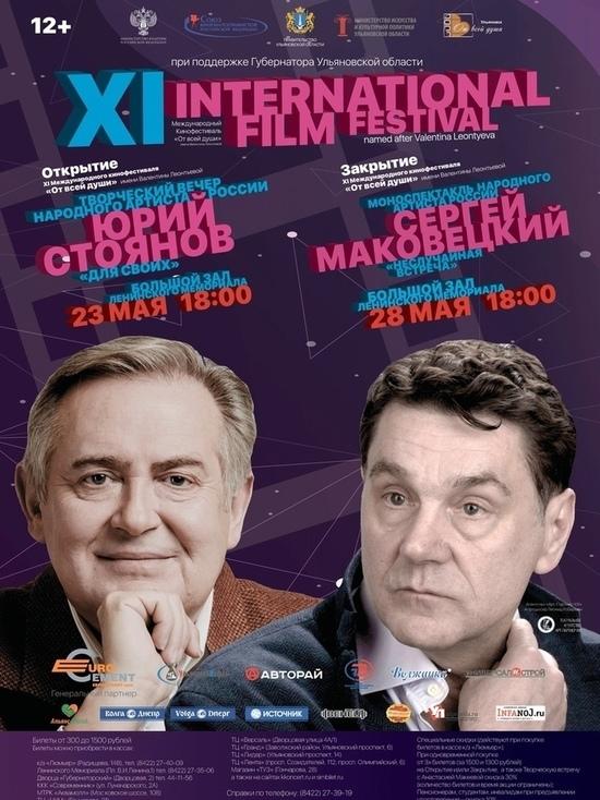 Стоянов и Маковецкий станут хедлайнерами ульяновского фестиваля