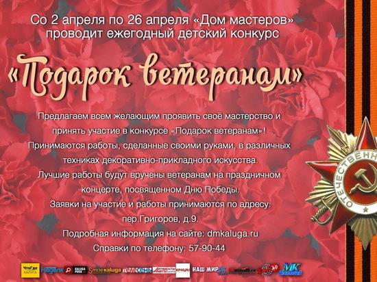 """Юных калужан приглашают принять участие в конкурсе """"Подарок ветеранам"""""""