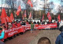 В Ярославле КПРФ провели митинг против поборов