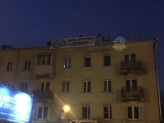 «Новая Россия» вывесила очередной баннер про Путина