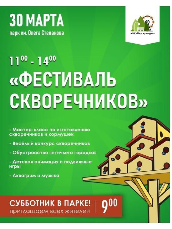 Всех желающих приглашают отметить День земли в Серпухове