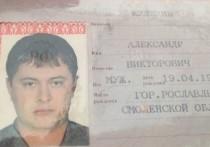 Жителя Рославля разыскивает литовский хостел